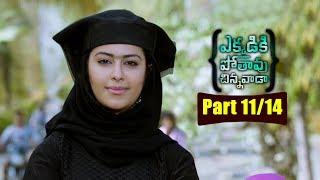 Ekkadiki Pothavu Chinnavada Movie Parts 11/14 | Nikhil, Hebah Patel, Avika Gor | Volga Videoa 2017