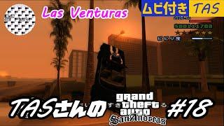 【TAS】Grand Theft Auto; San Andreas Part18
