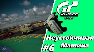 Gran Trusmo Sport : (Неустойчивая Машина ) #6
