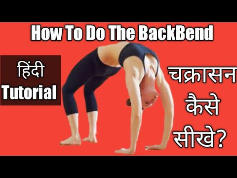 How to do a Backbend at home  | Tutorial | Easy Exercises  कमर दर्द  (Back pain)  का रामबाण इलाज ! thumbnail