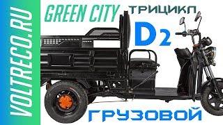 Трехколесный грузовой электроскутер трицикл Green City D2 (1000w 60v) Обзор Voltreco.ru
