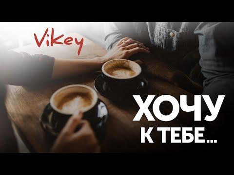 Стих «Хочу к тебе...»  К. Кислициной, читает В. Корженевский, 0+