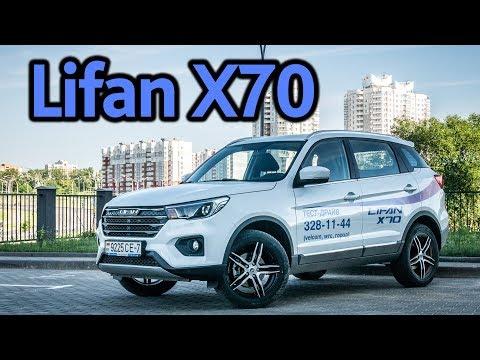 """Lifan X70: """"Г..."""" или """"Х..."""": все плюсы и минусы нового кроссовера Lifan"""