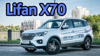 Лифан Х70 тест-драйв видео