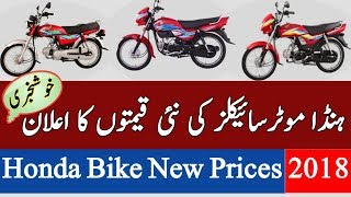 New Prices of Honda Bikes in Pakistan | Honda Bike Price in Pakistan 2018