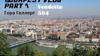 Отдых в Венгрии и Австрии (VLOG: Часть 1- Будапешт)(Подписывайтесь на канал: http://www.youtube.com/channel/UCE7cnyfKS9uPrc5pSwGyMPg Вторая часть: http://youtu.be/7JL36g9Nknk., 2015-08-26T22:00:45.000Z)