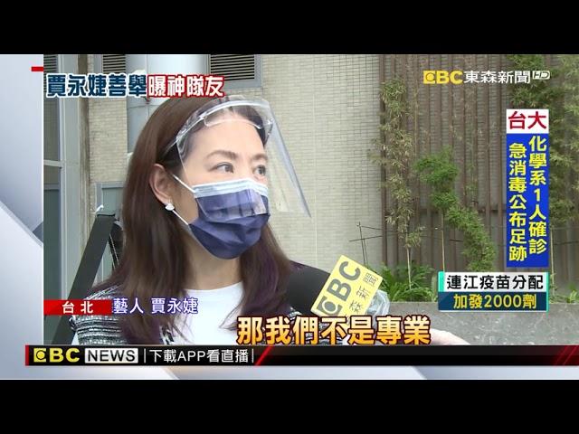 賈永婕已募342台救命神器破9千萬 曝光神隊友名單 @東森新聞 CH51