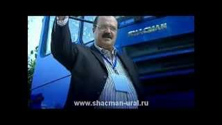 SHACMAN (ШАКМАН) Китайские самосвалы и тягачи(http://7305555.ru/sclad/chn/samosval/ Китайские самосвалы SHACMAN 1. Прорыв и реструктуризация ..., 2013-05-15T11:02:02.000Z)