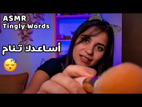 ASMR ARABIC | اساعدك على النوم بترديد نفس الكلمات والجمل | فيديوهات الراحة النفسية | اتحداك ما تنام