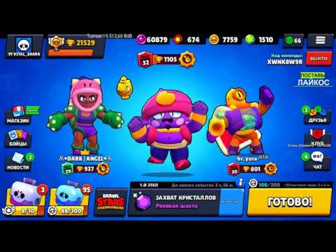 ИСПЫТАНИЕ ЧЕМПИОНАТА МИРА В БРАВЛ СТАРС / BRAWL STARS STREAM