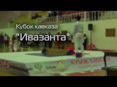 "Кубок Кавказа ""Ивазӕнтӕ"" 2020"