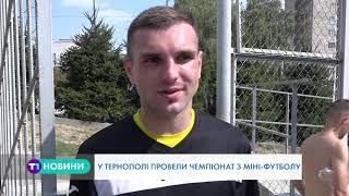 У Тернополі провели чемпіонат з міні-футболу