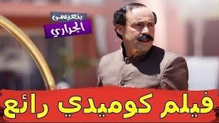 فيلم مغربي المتير منعوع من العرض شاهده الان 2020 Aflam Maghribia YouTube