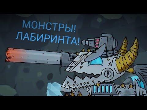 МОНСТРЫ В ЛАБИРИНТЕ СМЕРТИ!