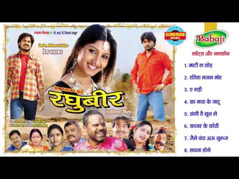 Raghubeer - Movie Songs Jukebox - Director Prem Chandrakar - Super Hit Chhattisgarhi Movie
