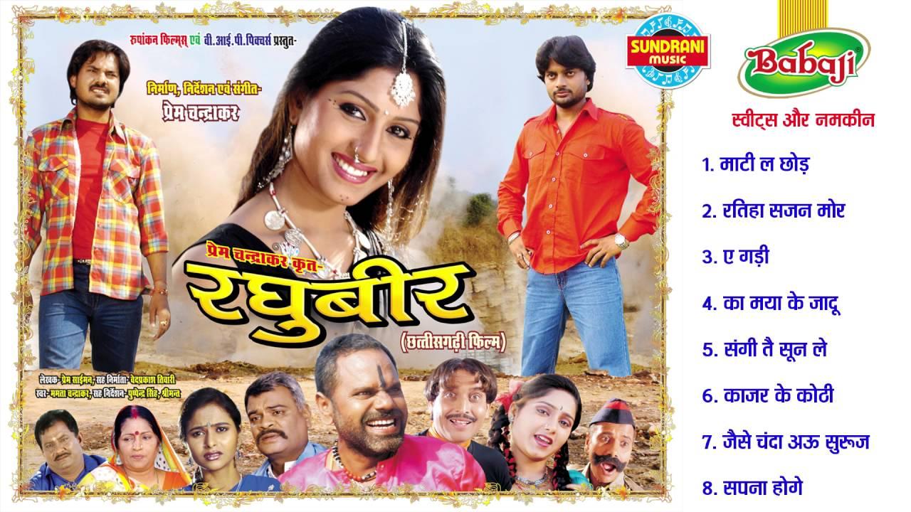 Download Raghubeer - Movie Songs Jukebox - Director Prem Chandrakar - Super Hit Chhattisgarhi Movie