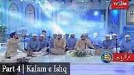 Ishq Ramazan - Kalam e Ishq - 27th Sehar - Part 4 - TV One - 2017