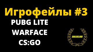 Игрофейлы #3 PUBG, CSGO, Warface (Приколы, Баги, Фейлы)