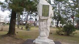 大阪府堺市浜寺公園町の浜寺公園で与謝野晶子文学碑を見ました。 ふるさ...