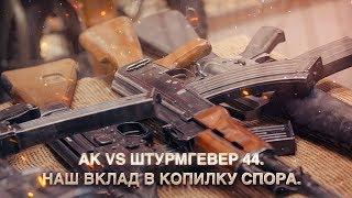АК vs Штурмгевер 44. Наш внесок у скарбничку спору.