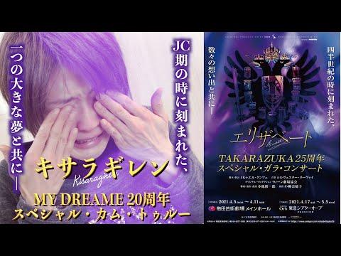 エリザベートTAKARAZUKA25周年スペシャルガラコンサート