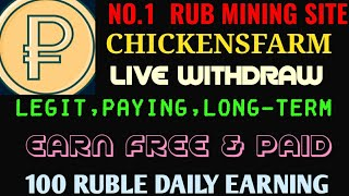 Live Payment proof || Chickensfarm- Legit, Long-term, Paying RUB Mining Trusted Site 2020.