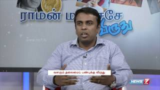 Zero Hour spl show 30-07-2015 Magsaysay award for Chaturvedi: A Spark against Corruption full youtube video News7 Tamil 30th july 2015 online