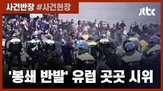 """""""변이 막아라"""" 봉쇄 조치 강화에…성난 유럽 시민들 '항의 시위' / JTBC 사건반장"""
