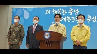 충남도 주요 현안 브리핑(5월 28일)-계룡세계군문화엑…