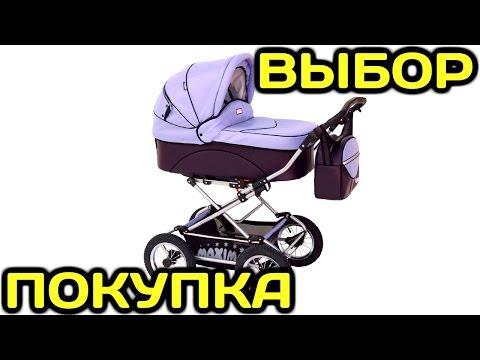 Как выбрать коляску для ребенка (какую детскую коляску купить для новорожденного малыша)