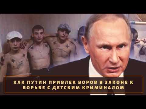О чем Путин договорился с  ворами в законе?