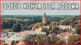 НЕИЗВЕСТНАЯ РОССИЯ: Здесь кончается Россия: город-призрак Железнодорожный. Калининградская область