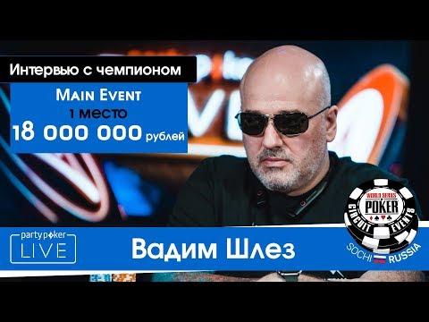 "Вадим ""vadka"" Шлез победитель Главного Турнира WSOP-C Russia"