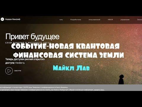 СОБЫТИЕ-НОВАЯ КВАНТОВАЯ ФИНАНСОВАЯ СИСТЕМА ЗЕМЛИ/Майкл Лав 15.09.2019