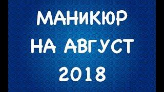 МАНИКЮР НА АВГУСТ 2018 | ЛЕТНИЙ МАНИКЮР МАНИКЮР 2018 | ДИЗАЙН НОГТЕЙ ГЕЛЬ ЛАКОМ