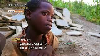 글로벌 프로젝트 나눔 - 엄마의 사랑이 그리운 고아 사 남매_#001