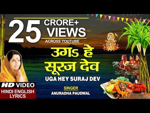 छठ पूजा Special उगs हे सूरज देव Uga Hai Suraj Dev, ANURADHA PAUDWAL,Hindi English Lyrics,Chhath Puja