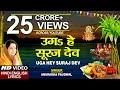 छठ पूजा Special उगs हे सूरज देव Uga Hai Suraj Dev,ANURADHA PAUDWAL,Hindi English Lyrics,Chhath Puja
