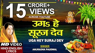 छठ पूजा Special उगs हे सूरज देव Uga Hai Suraj Dev, ANURADHA PAUDWAL,Hindi English Lyrics,Chhath Puja