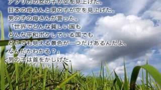 DFFクリック募金で限定公開されていたカケラ物語を、川嶋あいが2008...