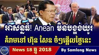 ក្រុម អាស៊ាន ឲ្យលោក ហ៊ុន សែន យកគំរូតាមប្រទេស ម៉ាឡេម៉ាស៊ី, Cambodia Hot News, Khmer News
