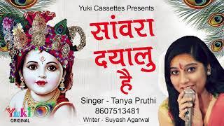 साँवरा दयालु है प्रेम को निभाता है   तान्या परुथी   तूने उपकार किया   Shyam Bhajan   Audio