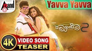 Raambo 2 | Yavva Yavva | Kannada 4K Song Teaser | Sharan, Aashika | Vijay Prakash | Arjun Janya