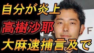 【炎上】高樹沙耶に触れた中田敦彦がもらい火www チャンネル登録是非お...