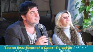 Елизавета Боярская - Презентация фильма Zолушка