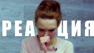 ДИАНА ШУРЫГИНА: Я УСТАЛА - ВТОРОЕ ВИДЕО | РЕАКЦИЯ