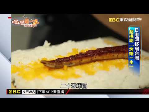 日本老闆移居台灣 「烤鰻一生」