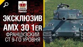 ЭКСКЛЮЗИВ! AMX 30 1er - французский СТ 9-го уровня от Homish [World of Tanks]
