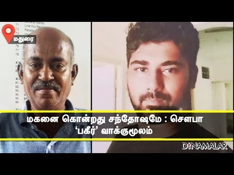 Journalist Souba Murdered his Son | மகனை கொன்றது சந்தோஷமே ...