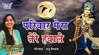 परिवार मेरा तेरे हवाले खाटूवाले | Shyam Bhajan by Tanya Pruthi | Tune Upkar Kiya | Audio